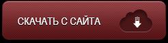 Скачать CS 1.6 по прямой ссылке!