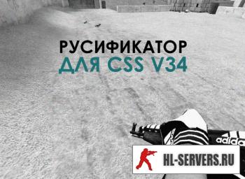 Русификатор для CSS v34