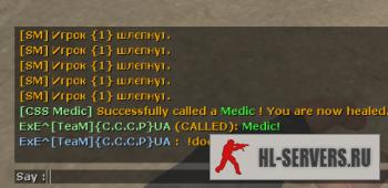 !Medic (для SourceMod) [RUS]