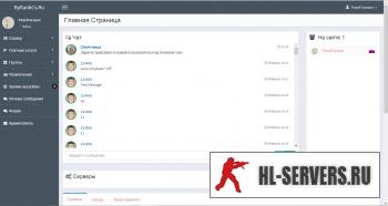 Скрипт сайта для игрового проекта ByRankCS 1.4 by PavelTarasov