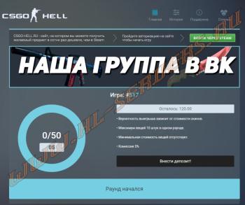 Скрипт [CSHO-HELL] MySQL + БОТ