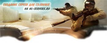 Создание спреев для CS: Source