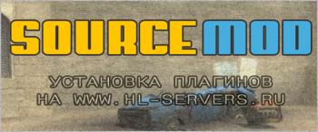 Установка плагинов для SourceMod