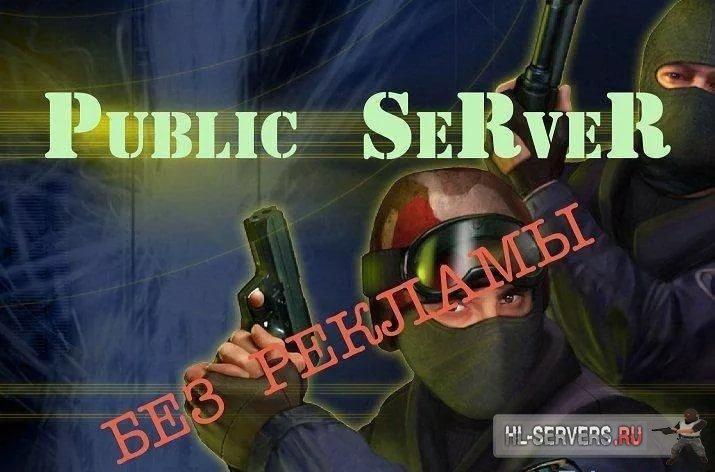 Скачать готовый паблик сервер для хостинга найти вирус на хостинге