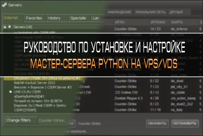 администрирование vps сервера