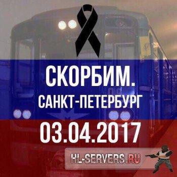 Спрей в память о теракте в метро 03.04.2017