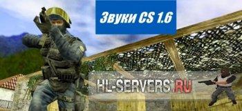 Реалистичные звуки оружия для CS 1.6
