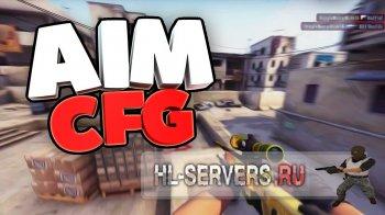 AIM cfg для CS:GO