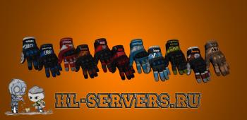 Набор шикарных моделей перчаток для CS:GO