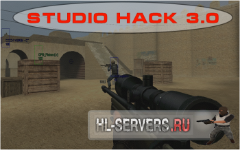 Чит Studio Hack 3.0 для CS:S