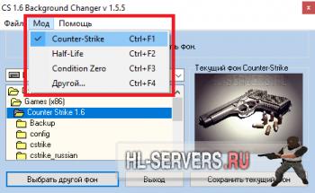 Как изменить фон в Counter Strike 1.6?