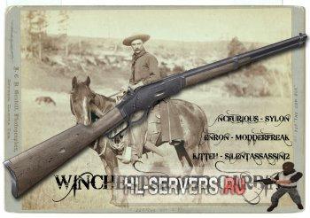 Модель Winchester '73 Carbine для CSS
