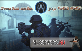 Готовый (чистый) сервер для CS: GO