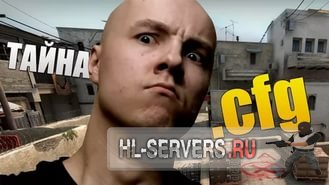 Конфиг Русский мясник (cfg) для CS:GO