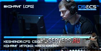Config российского игрока Keshandr из команды Vega Squadron