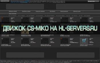 Движок CS-MIKO с Авто-Оплатой