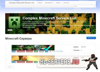 Движок мониторинга Minecraft