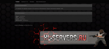 Скрипт Boost серверов CS 1.6 [Новый дизайн + фикс ТОП серверов] by TheNega