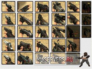 Пак стандартных моделей оружия Counter-Strike Source