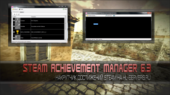 Steam Achievement Manager 6.3 (Накрутчик достижений Steam)
