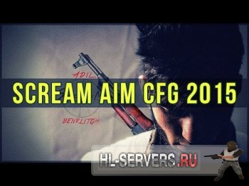 Конфиг ScreaM (cfg) для CS:GO