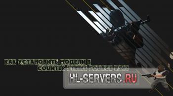 Как установить модели в Counter Strike Source?