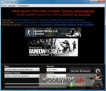 Launcher CS:GO (Авто-обновление игры)