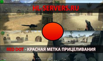 Red Dot - Красная метка прицеливания для Counter-Strike