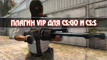 Плагин VIP для [CS:GO и CS:SOURCE]