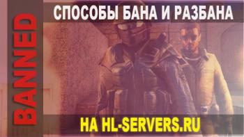 Способы Бана/Разбана в Counter-Strike