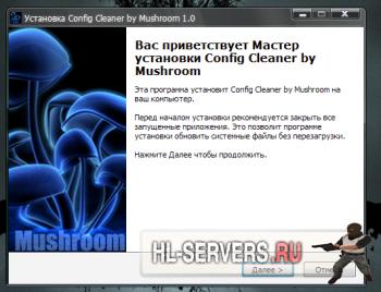 CS Config Cleaner (Чистим конфиг от спама и рекламы)