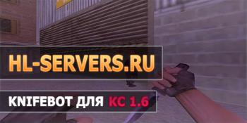KnifeBot для КС 1.6 (скачать без регистрации)