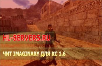 Чит Imaginary v2 для КС 1.6