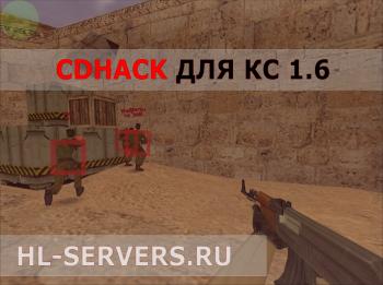 CD Hack для КС 1.6 (скачать без регистрации)