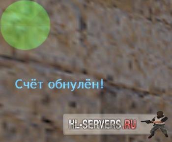 Новый Reset Score v0.01 (Сброс убийств и смертей)