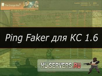 Плагин Ping Faker для КС 1.6