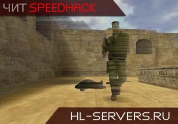 Скачать SpeedHack для CS 1.6