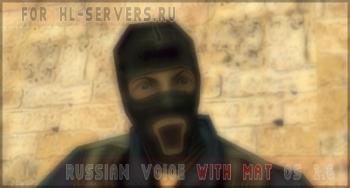 Русская озвучка (с матом) для КС 1.6