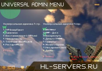 Universal Admin Menu (Универсальное админ меню)