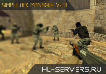 Simple AFK Manager v2.3 (Выкидывает AFK игроков)