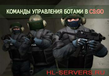 Команды управления ботами в CS:GO