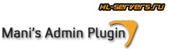 Плагин Mani Admin Plugin v1.2.22.13a для CS:GO