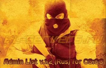 Плагин Admin List v.1.2 (Rus) для CS:GO