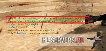 Плагин Connect Info v2.0 (Информация о подключившимся игроке)