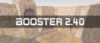 Booster 2.40 для сервера КС 1.6