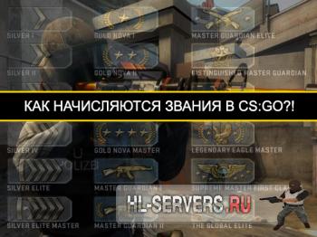 Звания в CS:GO - Как они начисляются?!