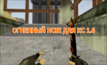 Огненная модель ножа для КС 1.6