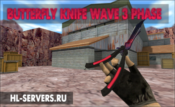 Модель ножа Butterfly Knife Wave 3 Phase для CS 1.6