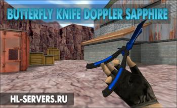 Модель ножа Butterfly Knife Doppler Sapphire для CS 1.6