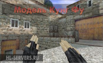 """Модель ножа """"Кунг Фу"""" для CS 1.6"""
